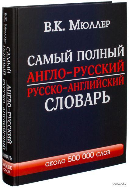 Самый полный англо-русский русско-английский словарь. Владимир Мюллер