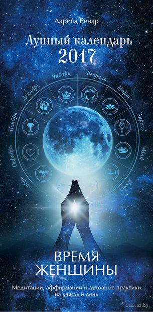 Время женщины. Лунный календарь на 2017 год. Лариса Ренар