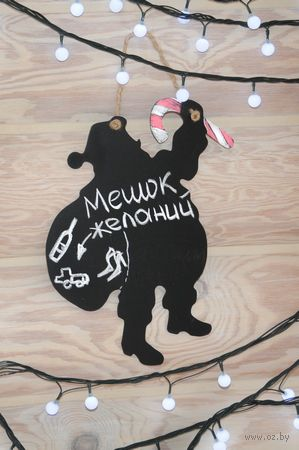 "Доска грифельная декоративная ""Санта Клаус"" (30х36 см)"