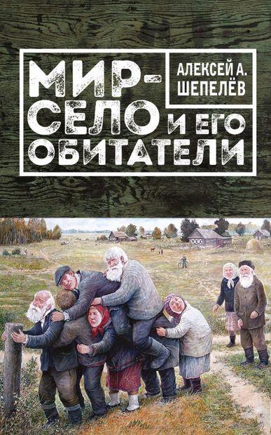Мир-село и его обитатели — фото, картинка