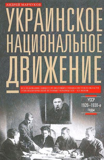 Украинское национальное движение. УССР 1920-1930-е годов — фото, картинка