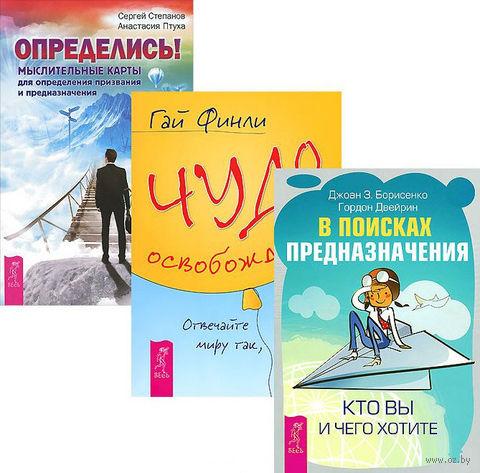 В поисках предназначения. Определись. Чудо освобождения (комплект из 3-х книг) — фото, картинка