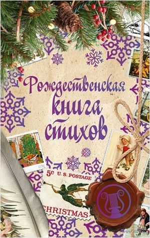 Рождественская книга стихов — фото, картинка
