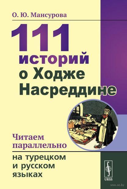 111 историй о Ходже Насреддине. Читаем параллельно на турецком и русском языках (м) — фото, картинка