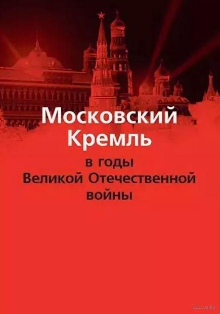 Московский Кремль в годы Великой Отечественной войны — фото, картинка