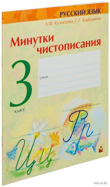 Минутки чистописания. Тетрадь по русскому языку для 3 класса. Лилия Кузнецова, С. Барбушина