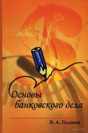 Основы банковского дела. Владимир Галанов