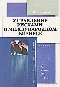 Управление рисками в международном бизнесе. Ольга Дегтярева