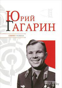 Юрий Гагарин. Николай Надеждин