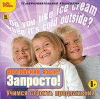 1С:Образовательная коллекция. Английский язык? Запросто! Учимся строить предложения
