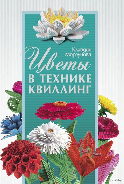 Цветы в технике квиллинг. Клавдия Моргунова