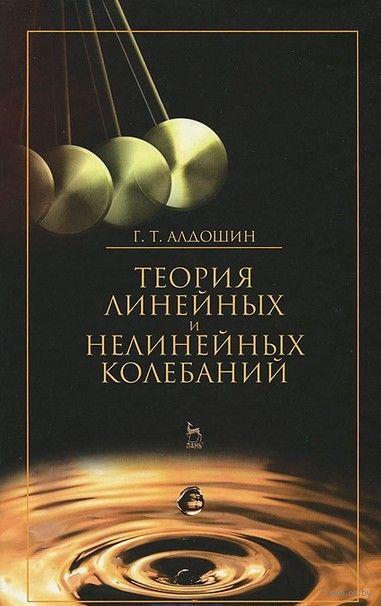 Теория линейных и нелинейных колебаний. Г. Алдошин