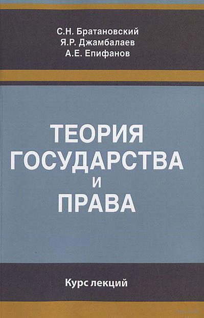 Теория государства и права. Курс лекций. А. Епифанов, Я. Джамбалаев, С. Братановский