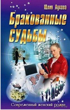 Бракованные судьбы. Ю. Лукова