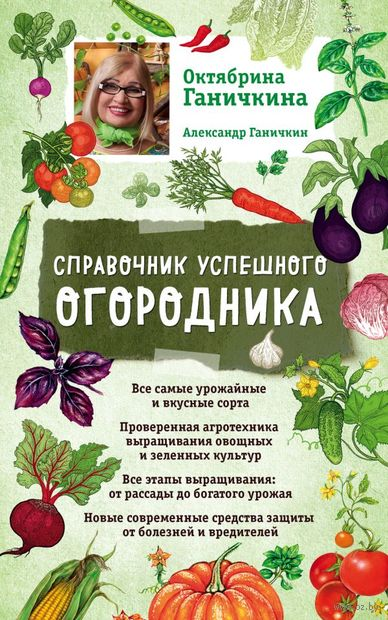 Справочник успешного огородника. Октябрина Ганичкина, Александр Ганичкин
