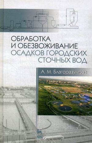 Обработка и обезвоживание осадков городских сточных вод. Анастасия Благоразумова