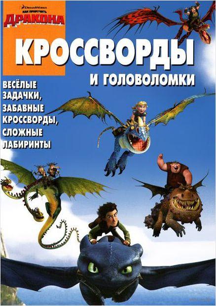 Как приручить дракона. Сборник кроссвордов и головоломок — фото, картинка