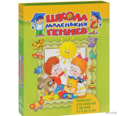 Школа маленьких гениев. Для  детей 3-4 лет. Нина Корабельникова, Дарья Морозова