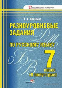 Разноуровневые задания по русскому языку. 7 класс (II полугодие). Е. Вашейко
