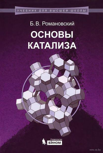 Основы катализа. Борис Романовский