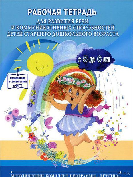 Рабочая тетрадь для развития речи и коммуникативных способностей детей старшего дошкольного возраста с 5 до 6 лет. Наталия Нищева