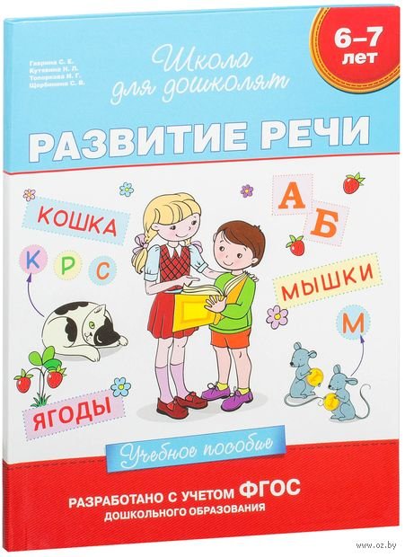 Развитие речи. Учебное пособие для детей 6-7 лет