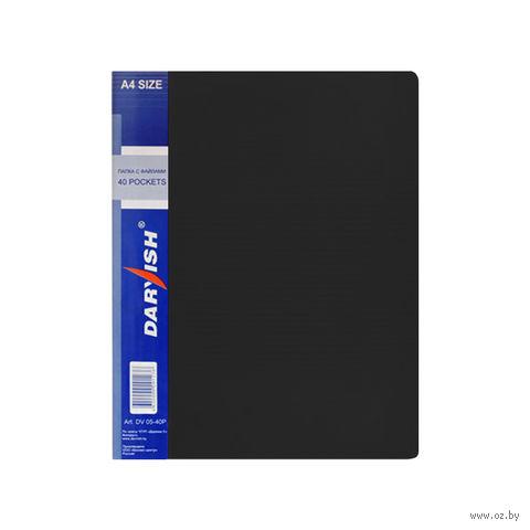 """Папка """"Darvish"""" с прозрачными файлами DV05-40Р (А4; 40 листов; цвет: черный)"""