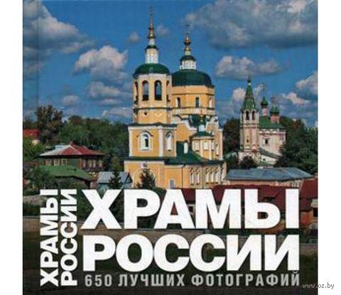 Храмы России. Марина Анашкевич