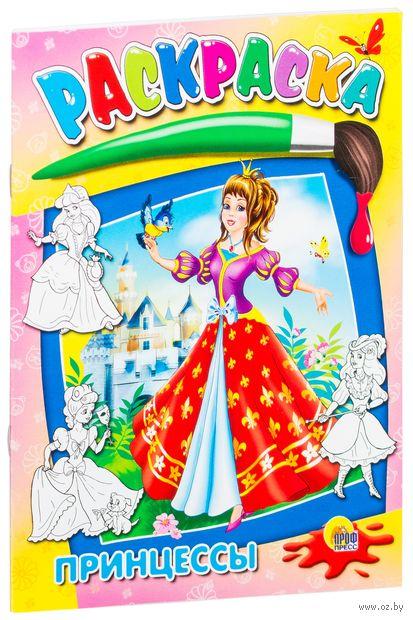 Принцессы. Раскраска — фото, картинка