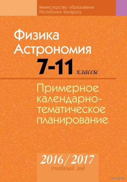 Физика. Астрономия. 7–11 классы. Примерное календарно-тематическое планирование. 2016/2017 учебный год