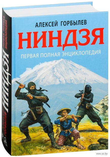 Ниндзя. Первая полная энциклопедия — фото, картинка