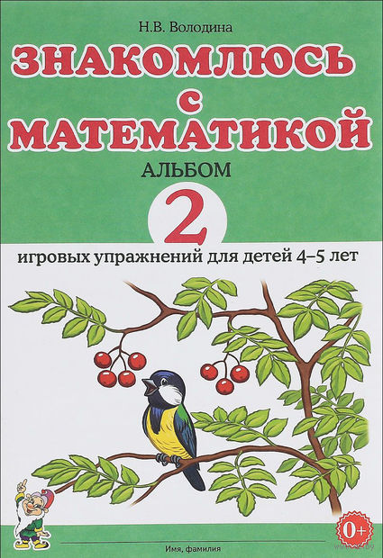 Знакомлюсь с математикой. Альбом 2 игровых упражнений для детей 4-5 лет. Н. Володина