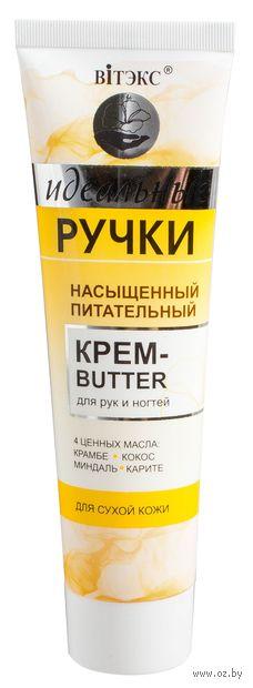 """Крем для рук """"Питательный"""" (100 мл)"""