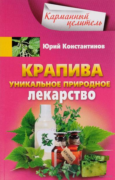 Крапива. Уникальное природное лекарство — фото, картинка