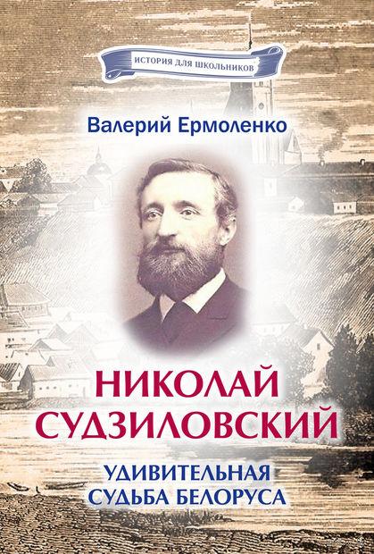 Николай Судзиловский. Удивительная судьба белоруса — фото, картинка