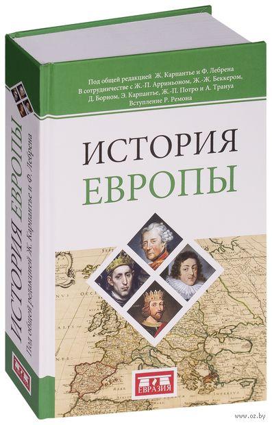 История Европы — фото, картинка