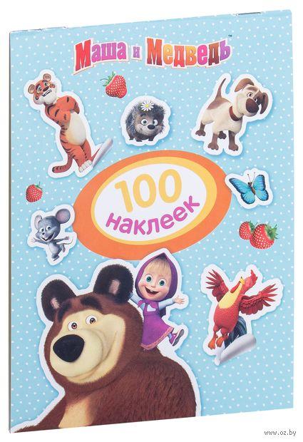 Маша и Медведь. 100 наклеек (голубая) — фото, картинка