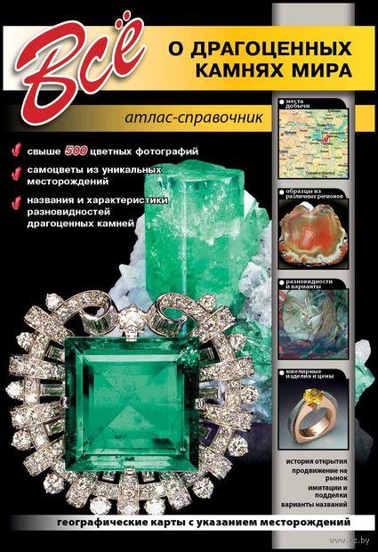 Всё о драгоценных камнях мира — фото, картинка