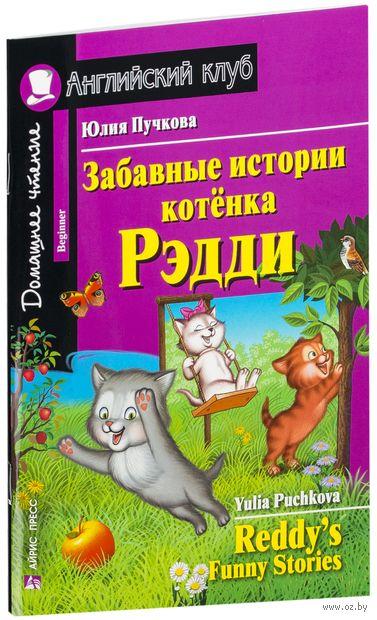 Забавные истории котенка Рэдди (м). Юлия Пучкова
