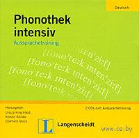 Phonetik intensive Aussprachetraining (+ 2 CD-ROM). Эберхард Сток, Керстин Райнке, Урсула Хиршфельд