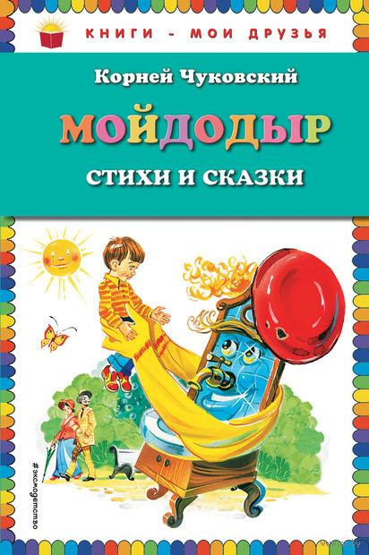 Мойдодыр. Стихи и сказки. Корней Чуковский