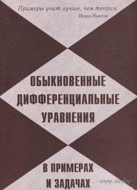Обыкновенные дифференциальные уравнения в примерах и задачах. Марк Григорьев, Юрий Половинкин