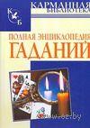 Полная энциклопедия гаданий. Н. Судьина