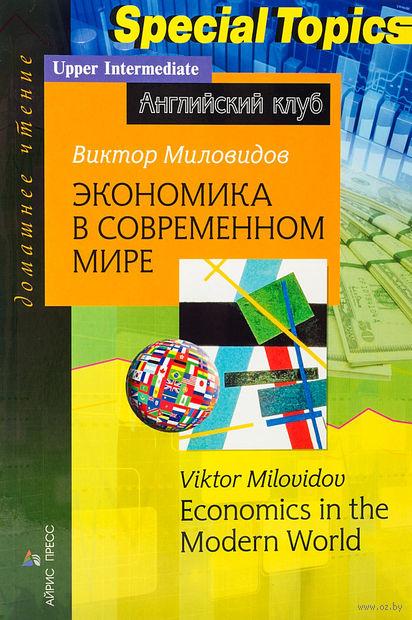 Экономика в современном мире. Виктор Миловидов