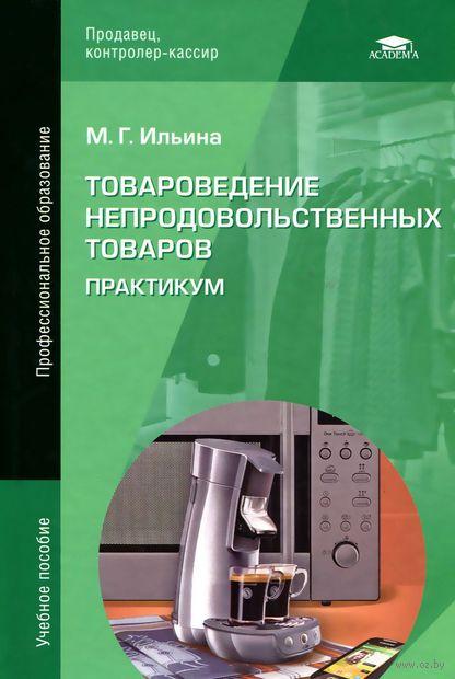 Физико-химические методы исследования. Л. Павлюченкова, А. Окара