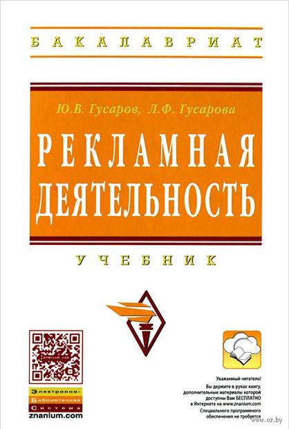 Рекламная деятельность. Л. Гусарова, Юрий Гусаров