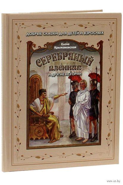 Серебряный пленник и другие истории. Елена Крыжановская