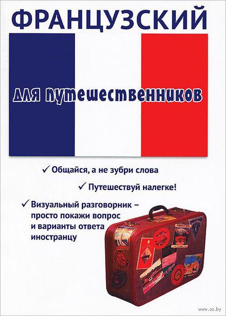 Французский для путешественников. Татьяна Черноситова