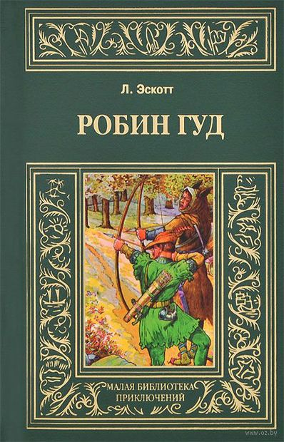 Робин Гуд. Линн Эскотт