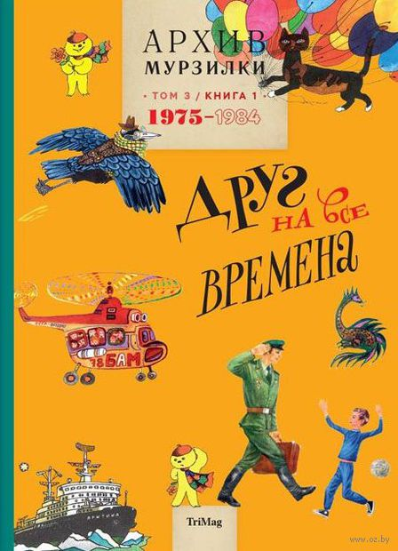 Архив Мурзилки. Том 3. В 2-х книгах. Книга 1. Друг на все времена. 1975-1984